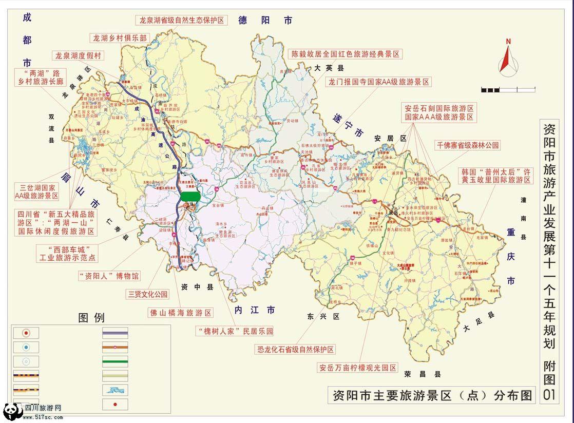[原创]:资阳旅游地图